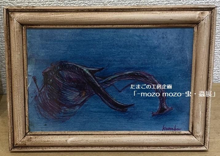 たまごの工房企画「-mozo mozo- 虫・蟲展」 その3_e0134502_18575704.jpg