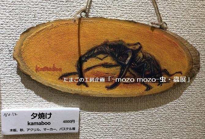たまごの工房企画「-mozo mozo- 虫・蟲展」 その3_e0134502_18580140.jpg