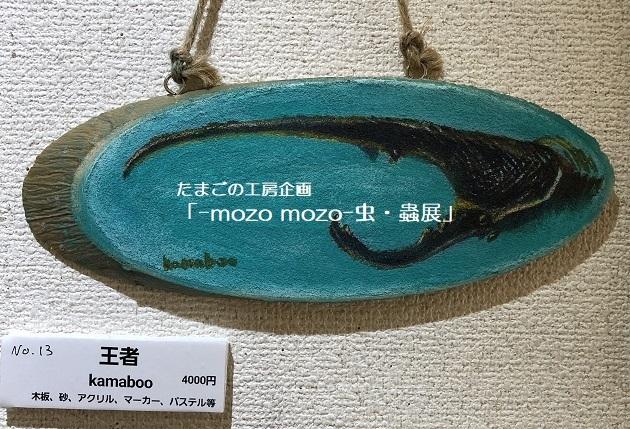 たまごの工房企画「-mozo mozo- 虫・蟲展」 その3_e0134502_18580572.jpg