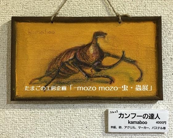 たまごの工房企画「-mozo mozo- 虫・蟲展」 その3_e0134502_18582455.jpg
