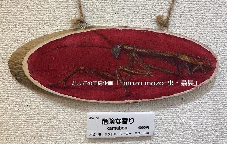 たまごの工房企画「-mozo mozo- 虫・蟲展」 その3_e0134502_18582817.jpg