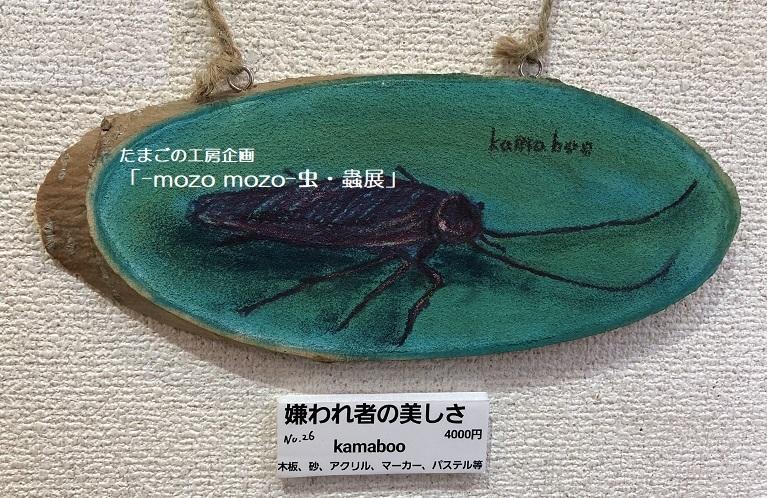 たまごの工房企画「-mozo mozo- 虫・蟲展」 その3_e0134502_18583496.jpg