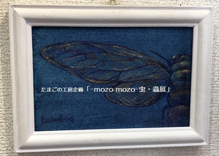 たまごの工房企画「-mozo mozo- 虫・蟲展」 その3_e0134502_18585287.jpg