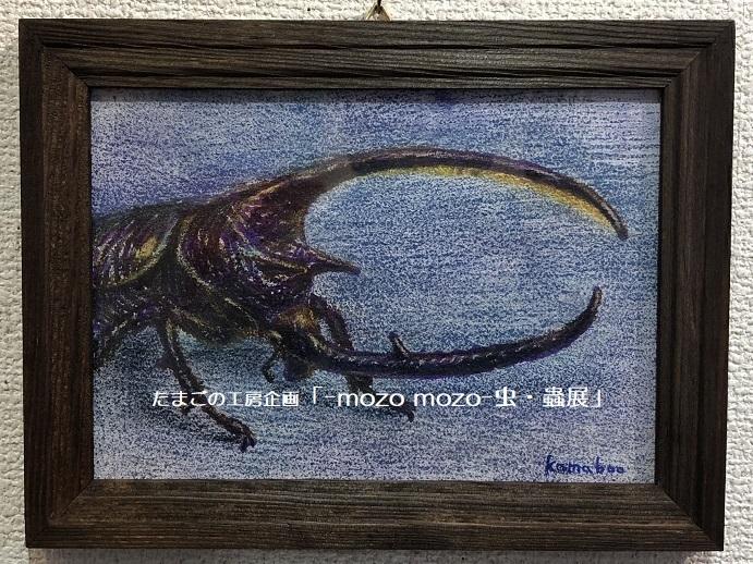 たまごの工房企画「-mozo mozo- 虫・蟲展」 その3_e0134502_18590071.jpg