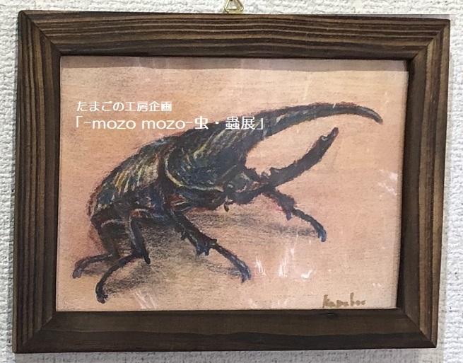 たまごの工房企画「-mozo mozo- 虫・蟲展」 その3_e0134502_18590574.jpg