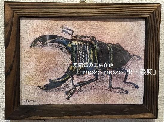 たまごの工房企画「-mozo mozo- 虫・蟲展」 その3_e0134502_18591070.jpg