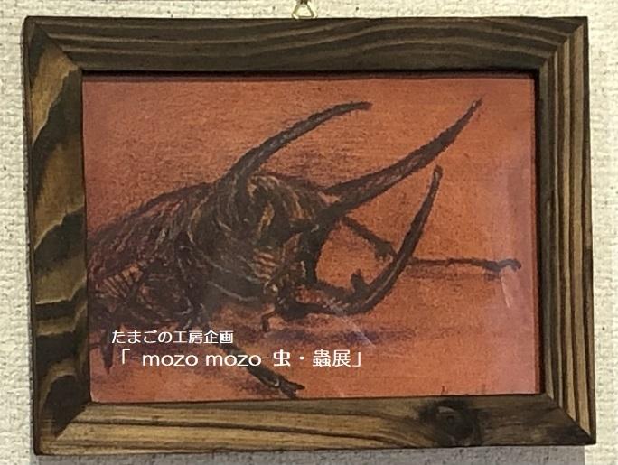 たまごの工房企画「-mozo mozo- 虫・蟲展」 その3_e0134502_18591442.jpg