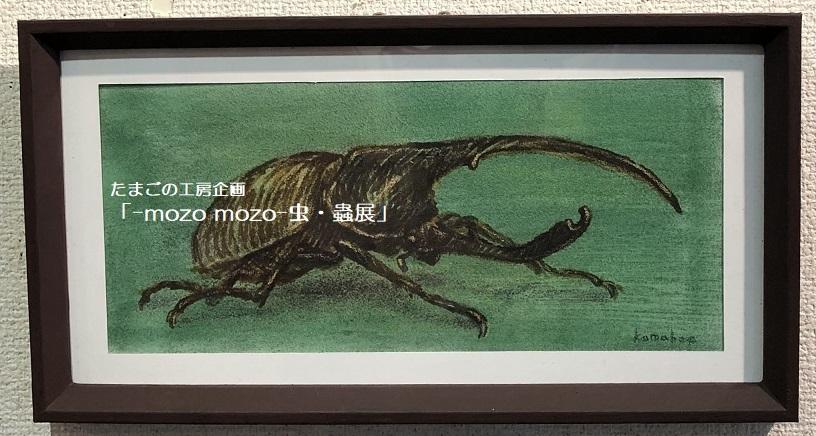 たまごの工房企画「-mozo mozo- 虫・蟲展」 その3_e0134502_18591862.jpg