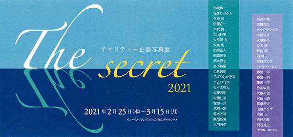 写真展「The secret 2021」2月25日(木)から始まります!_b0194208_19114470.jpg