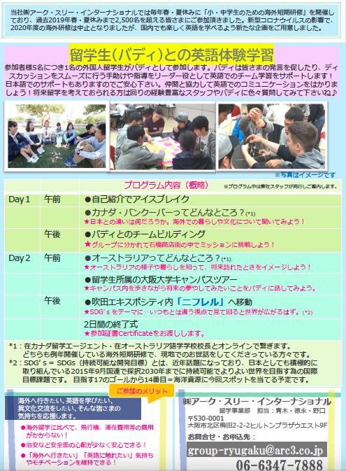 国内英語チャレンジ2021_d0305511_11145031.png