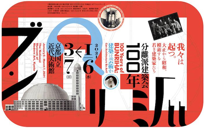 分離派建築会100年展_c0016913_16565335.jpg