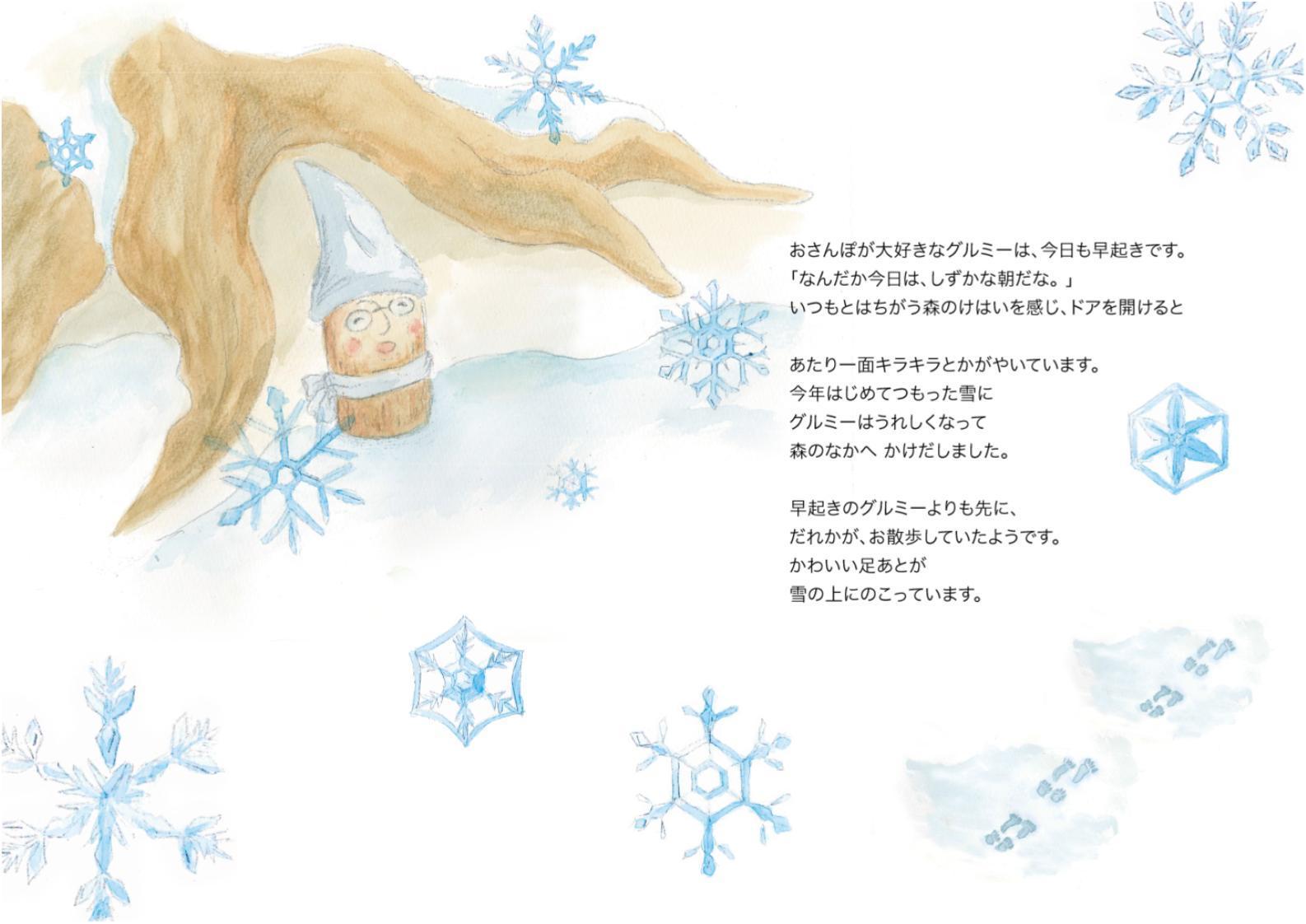 あなたがつむぐ コロモックの冬物語_b0174425_11170670.jpg