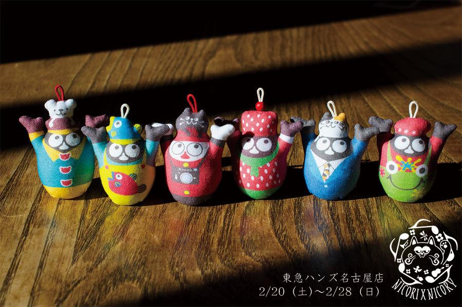 2/20(土)〜2/28(日)は、東急ハンズ名古屋店に出店します❗️_a0129631_09380510.jpg
