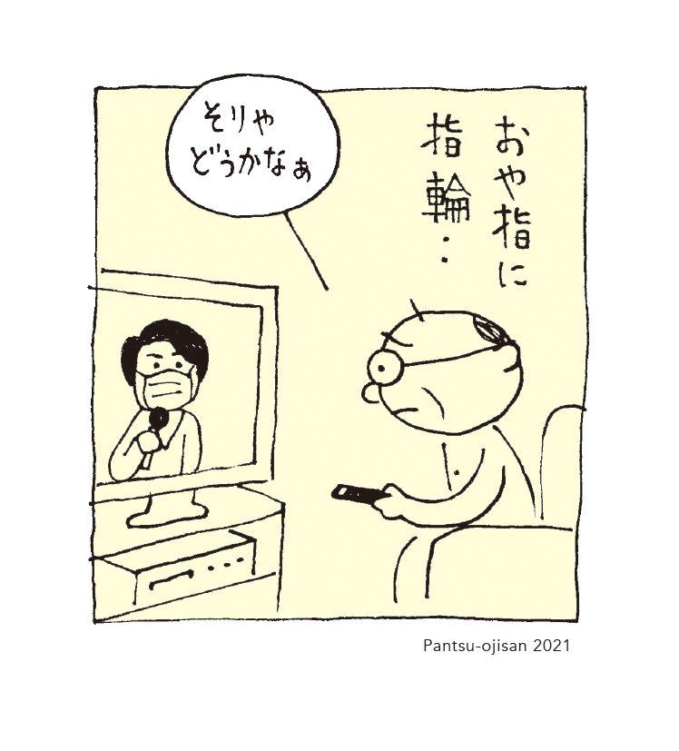 新・パンツおじさん:14_a0249132_20141872.jpg