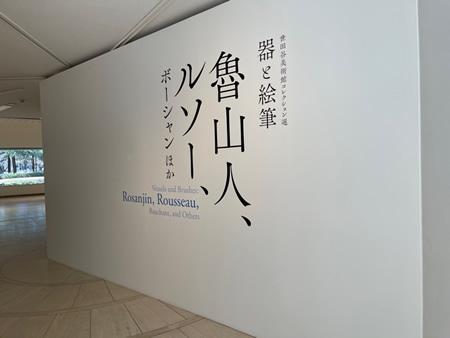 世田谷美術館_d0248537_18513305.jpg