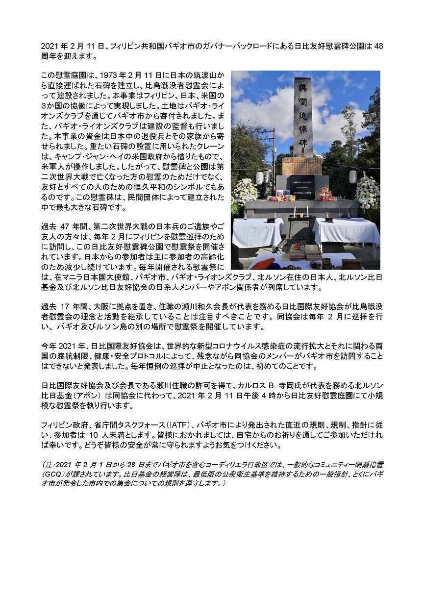 48回目のバギオ戦没者慰霊祭が開催されました_a0109542_12225139.jpg