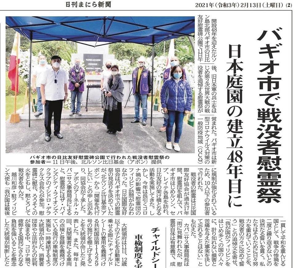 48回目のバギオ戦没者慰霊祭が開催されました_a0109542_12485072.jpg