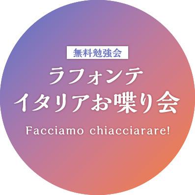 ラフォンテ「イタリアお喋り会」 _d0128354_17292915.jpg