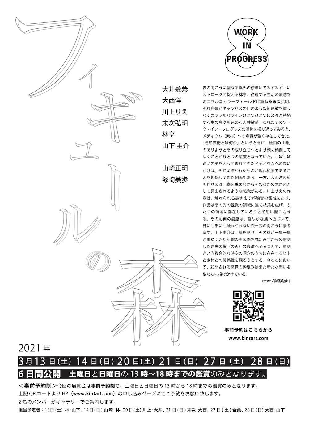 札幌でグループ展「フィギュールの森」を開催します。ぜひ、いらしてください。_b0068572_00060151.jpg