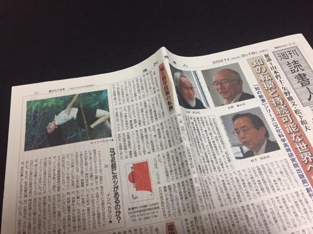 週刊読書人93_a0144779_20531506.jpg