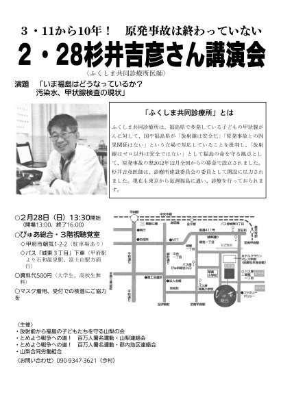 2・28杉井吉彦さん講演会_d0261687_10225590.jpg