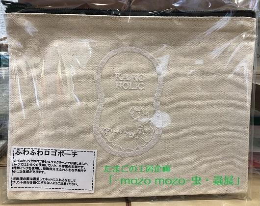 たまごの工房企画「-mozo mozo- 虫・蟲展」 その4_e0134502_16212827.jpg