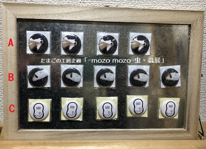 たまごの工房企画「-mozo mozo- 虫・蟲展」 その4_e0134502_16213835.jpg