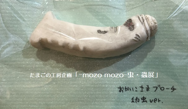 たまごの工房企画「-mozo mozo- 虫・蟲展」 その4_e0134502_16214621.jpg