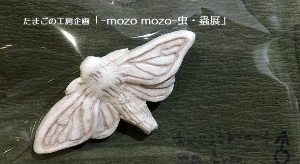 たまごの工房企画「-mozo mozo- 虫・蟲展」 その4_e0134502_16215777.jpg