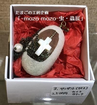 たまごの工房企画「-mozo mozo- 虫・蟲展」 その4_e0134502_16262668.jpg