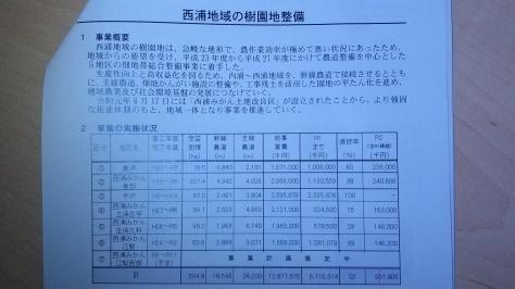 「農業地域生産力強化整備事業費」!_d0050503_06573269.jpg