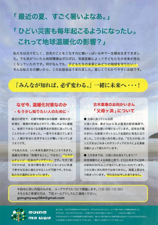 講演会~谷口たかひさ お話会in三豊~お知らせ_b0186205_09080100.jpg