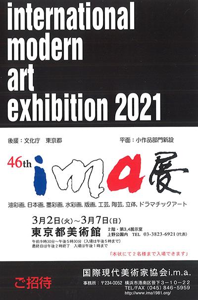 学校長 三輪輝子先生「 ima展」出展のお知らせ_b0107314_11051880.jpg