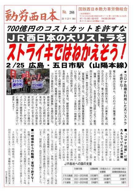 本部情報266号~700億円のコストカットを許すな!     JR西日本の大リストラをストライキではねかえそう!      2月25日、広島・五日市駅(山陽本線)でストライキ決行_d0155415_15113294.jpg