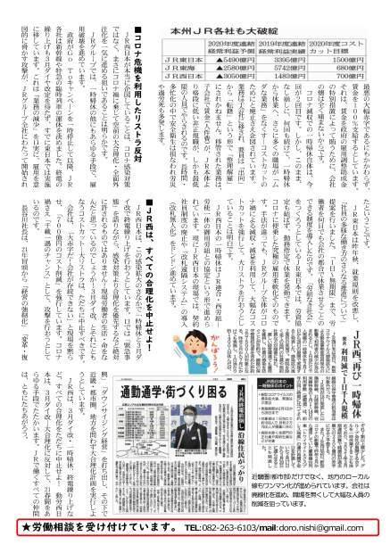 本部情報266号~700億円のコストカットを許すな!     JR西日本の大リストラをストライキではねかえそう!      2月25日、広島・五日市駅(山陽本線)でストライキ決行_d0155415_15113970.jpg