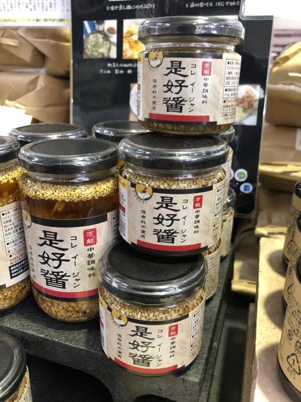 大洗まいわい市場 万能調味料 是好醬(コレイージャン)新発売!!_a0283448_11555612.jpeg