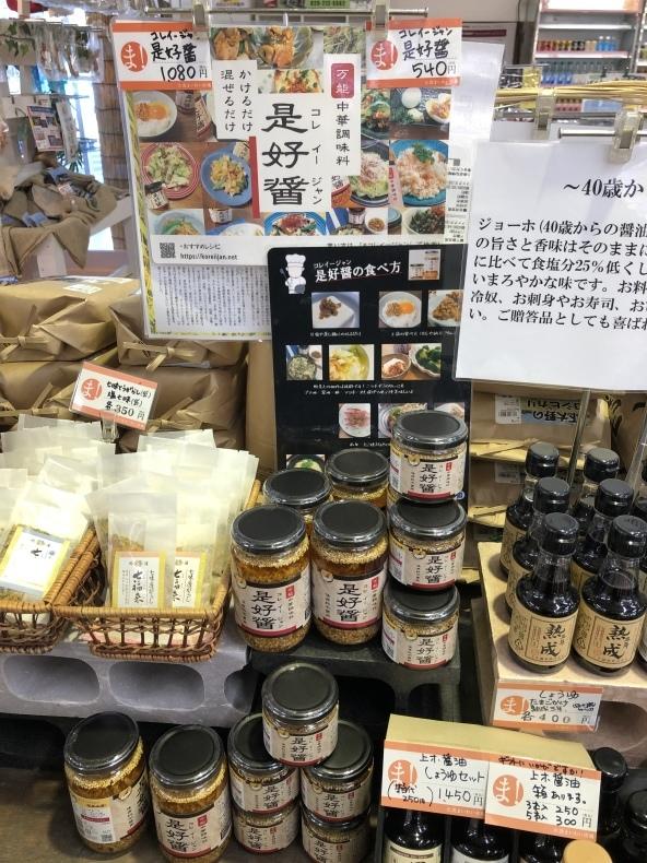 大洗まいわい市場 万能調味料 是好醬(コレイージャン)新発売!!_a0283448_11561236.jpeg