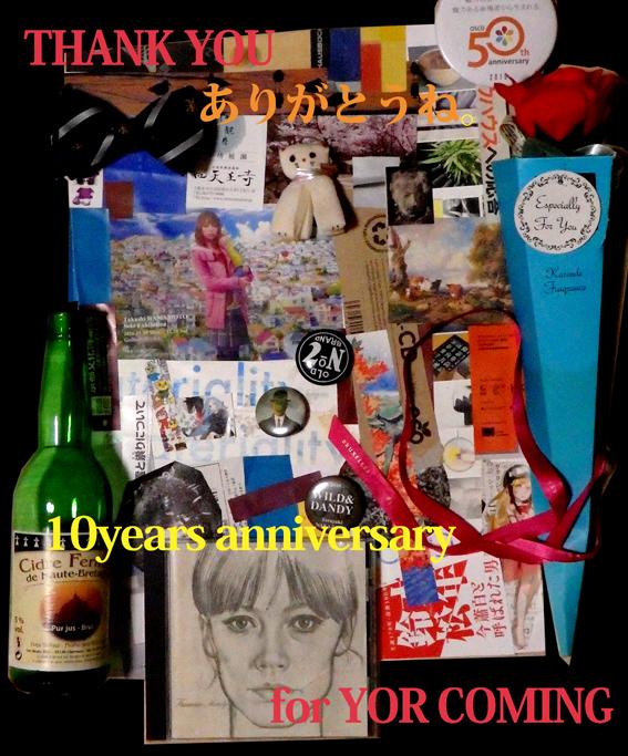 「オーロラ・ドライブ」10th anniversary _d0218056_20210154.jpg