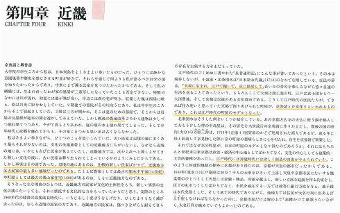 『日本の民家』新版(絶版)/ 近畿_c0189970_08550767.jpg