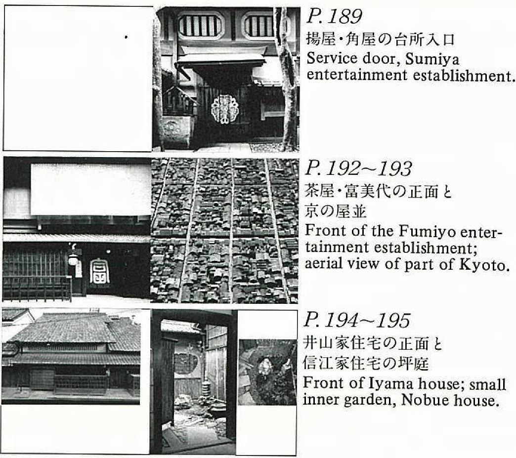 『日本の民家』新版(絶版)/ 近畿_c0189970_09315289.jpg