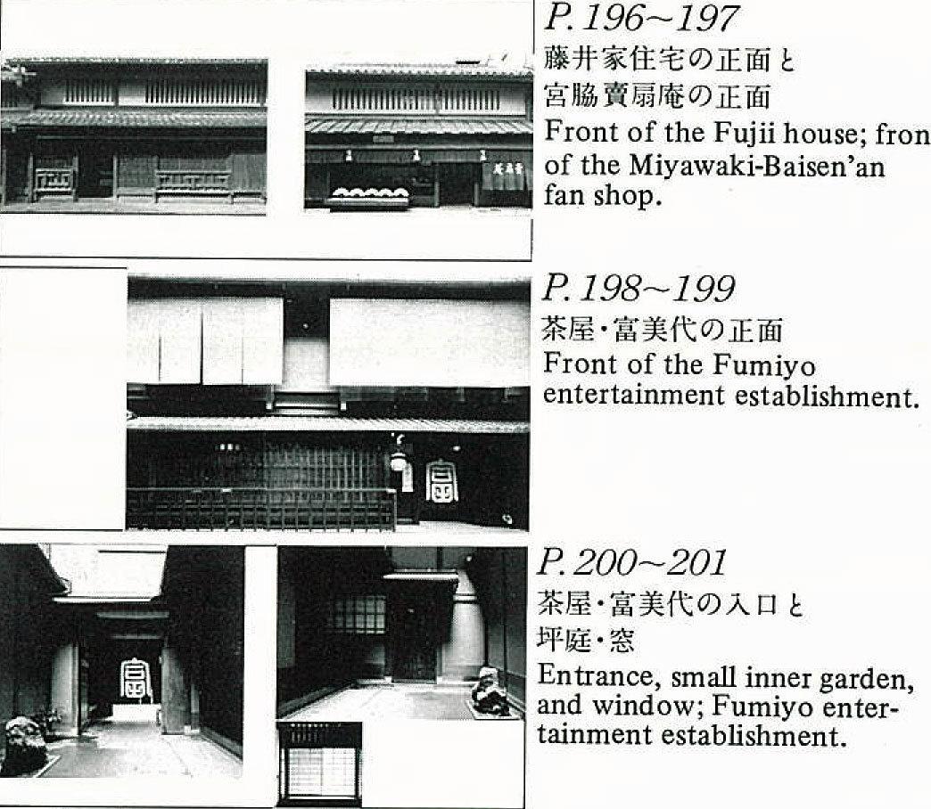 『日本の民家』新版(絶版)/ 近畿_c0189970_09321390.jpg