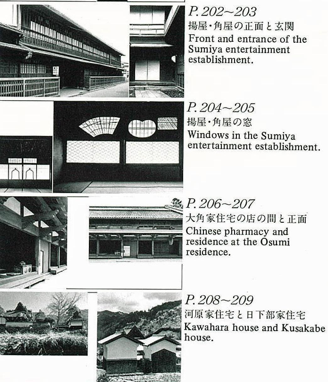 『日本の民家』新版(絶版)/ 近畿_c0189970_09322053.jpg