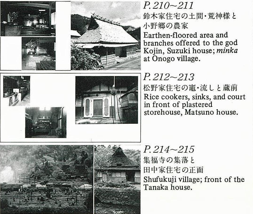 『日本の民家』新版(絶版)/ 近畿_c0189970_09382844.jpg