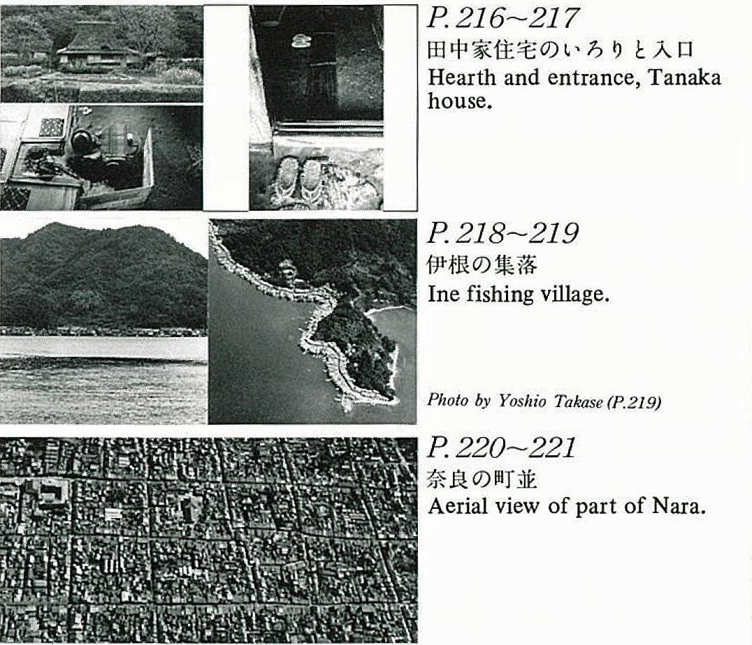 『日本の民家』新版(絶版)/ 近畿_c0189970_09383650.jpg