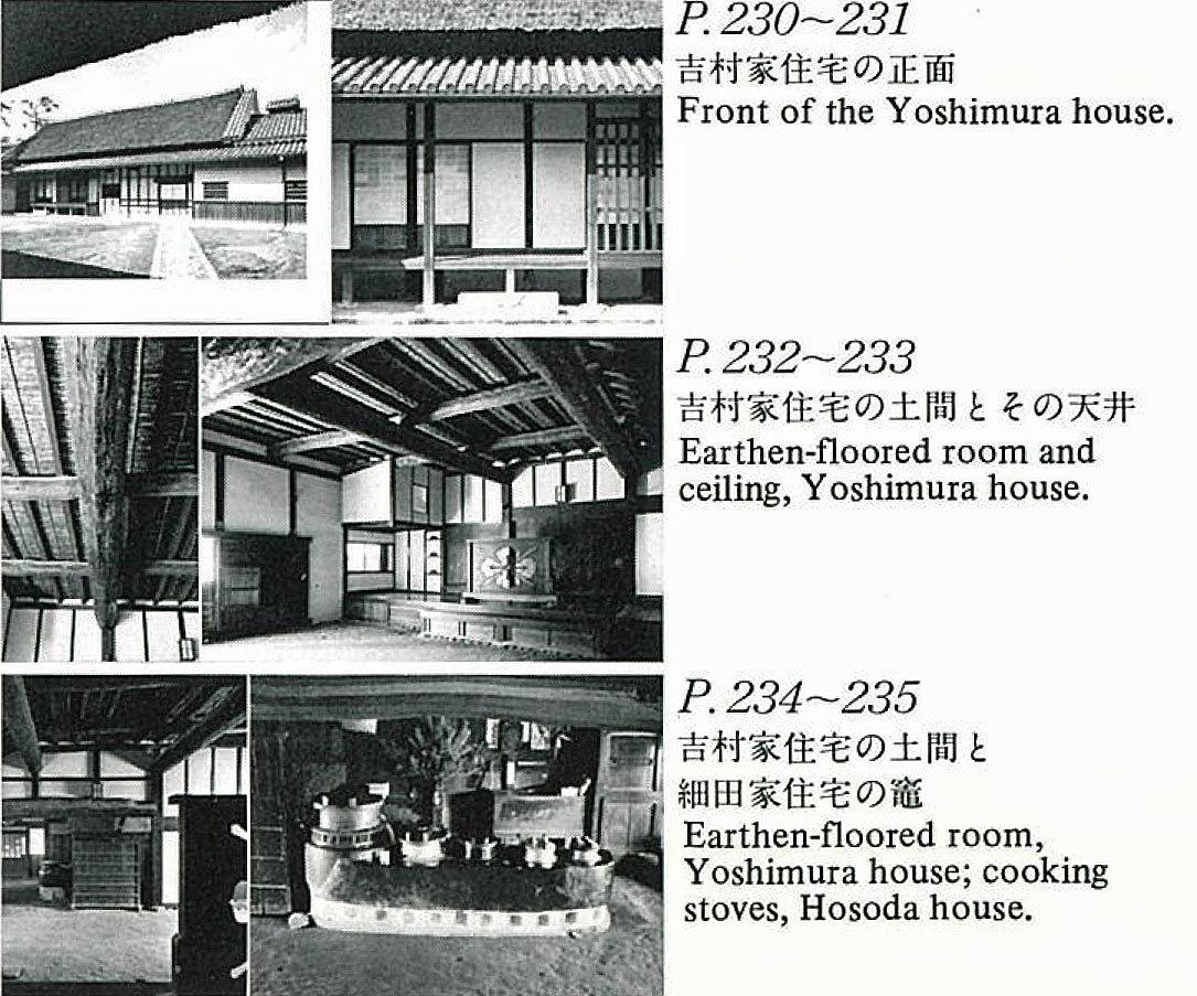 『日本の民家』新版(絶版)/ 近畿_c0189970_09385245.jpg