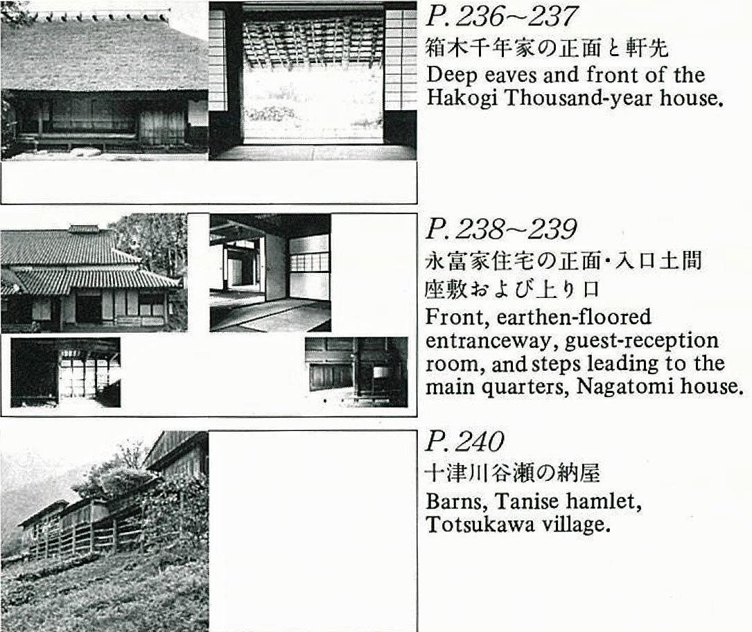 『日本の民家』新版(絶版)/ 近畿_c0189970_09390131.jpg