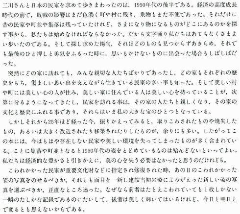 『日本の民家』新版(絶版)/ 近畿_c0189970_10141894.jpg
