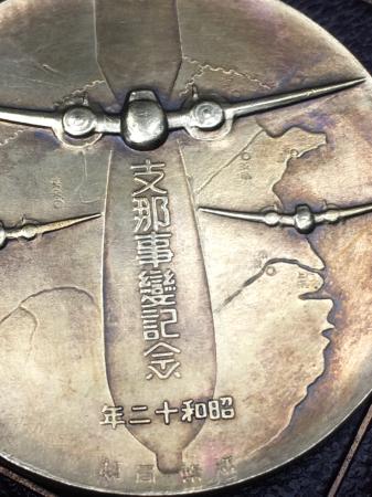 支那事変記念メダル 造幣局製の三越販売品。_a0154482_18320852.jpg