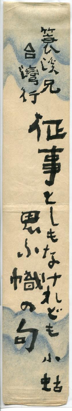 亀田小蛄句短冊_f0307792_17322931.jpg