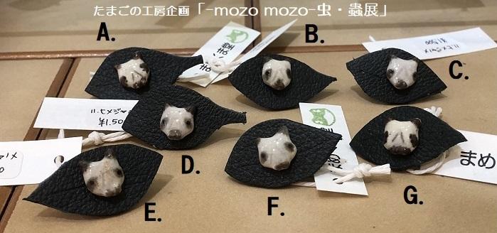 たまごの工房企画「-mozo mozo- 虫・蟲展」 その5_e0134502_18465057.jpg